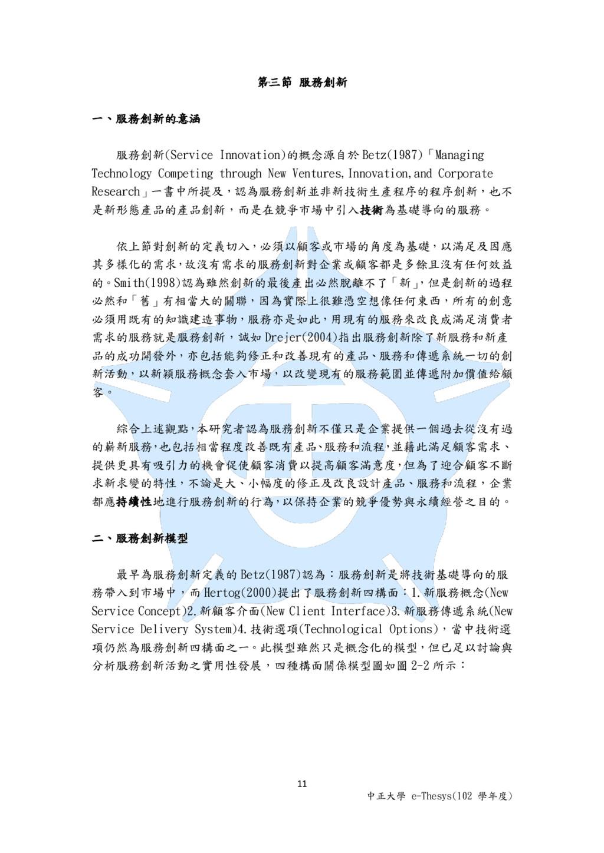 11 中正大學 e-Thesys(102 學年度) 第三節 服務創新 一、服務創新的意涵 服務...