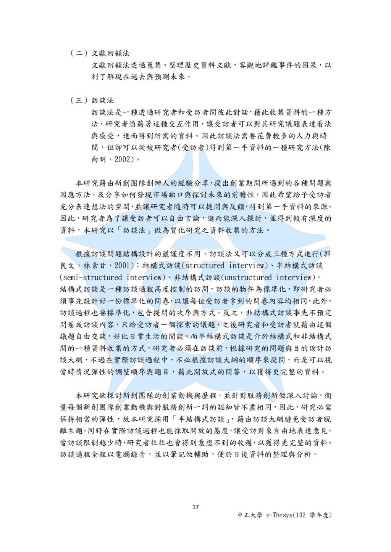 17 中正大學 e-Thesys(102 學年度) (二)文獻回顧法 文獻回顧法透過蒐集、整理...