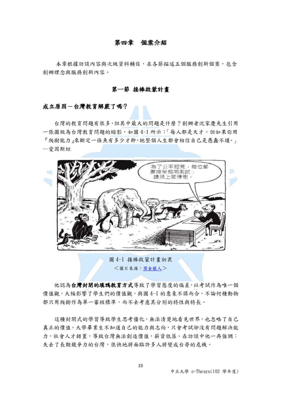 23 中正大學 e-Thesys(102 學年度) 第四章 個案介紹 本章根據訪談內容與次級資...