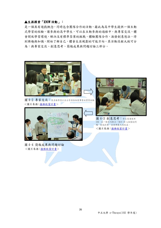 26 中正大學 e-Thesys(102 學年度) <圖片來源:接棒啟蒙計畫> <圖片來源:接...