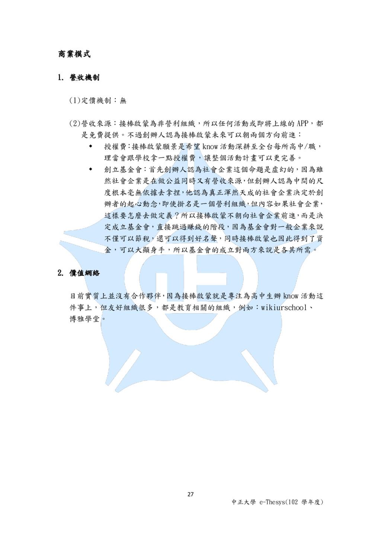 27 中正大學 e-Thesys(102 學年度) 商業模式 1. 營收機制 (1)定價機制:...