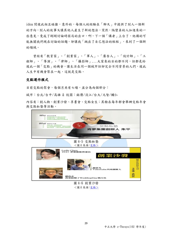 29 中正大學 e-Thesys(102 學年度) <圖片來源 : 交點> <圖片來源 : 交...