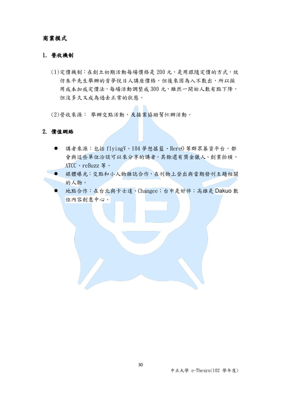 30 中正大學 e-Thesys(102 學年度) 商業模式 1. 營收機制 (1)定價機制:...