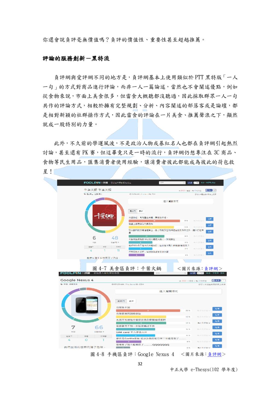 32 中正大學 e-Thesys(102 學年度) <圖片來源:負評網> <圖片來源:負評網>...