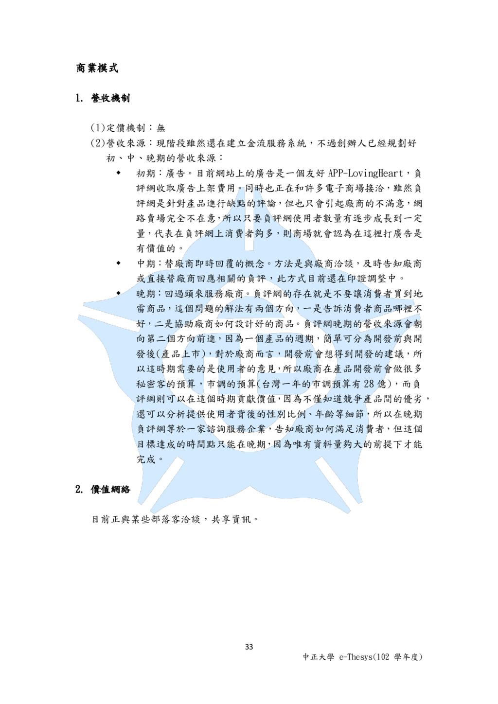 33 中正大學 e-Thesys(102 學年度) 商業模式 1. 營收機制 (1)定價機制:...