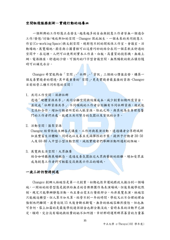 35 中正大學 e-Thesys(102 學年度) 空間租借服務創新-實踐行動的培養皿 一個新...