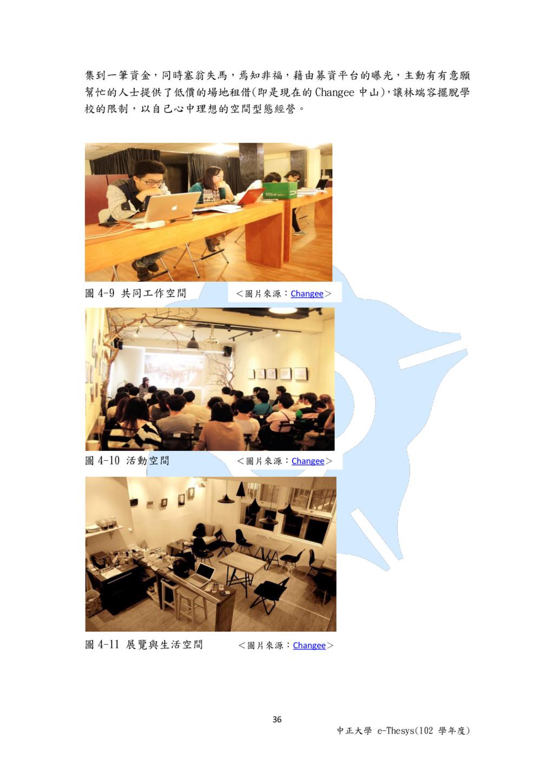 36 中正大學 e-Thesys(102 學年度) <圖片來源:Changee> <圖片來源:...