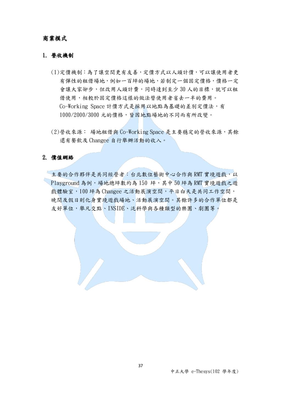37 中正大學 e-Thesys(102 學年度) 商業模式 1. 營收機制 (1)定價機制:...