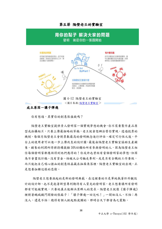 38 中正大學 e-Thesys(102 學年度) 第五節 隔壁老王的實驗室 成立原因-讓子彈...