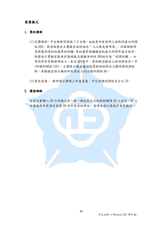 40 中正大學 e-Thesys(102 學年度) 商業模式 1. 營收機制 (1)定價機制:...