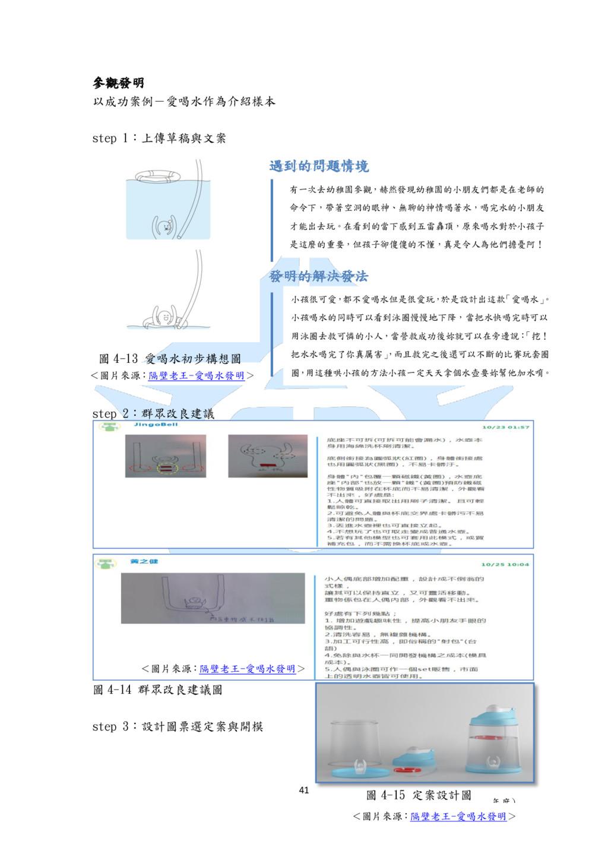 41 中正大學 e-Thesys(102 學年度) <圖片來源:隔壁老王-愛喝水發明> <圖片...