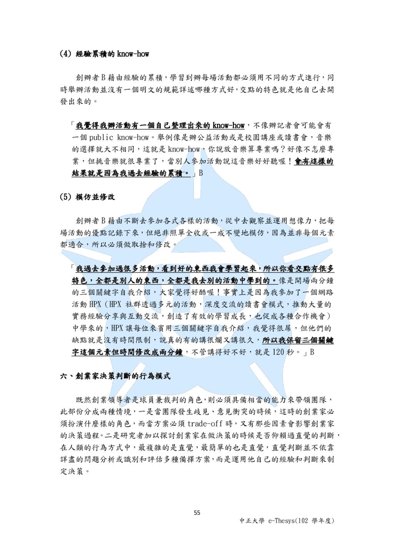 55 中正大學 e-Thesys(102 學年度) (4) 經驗累積的 know-how 創辦...