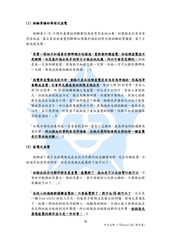 58 中正大學 e-Thesys(102 學年度) (1) 經驗累積的專家式直覺 創辦者 A、...