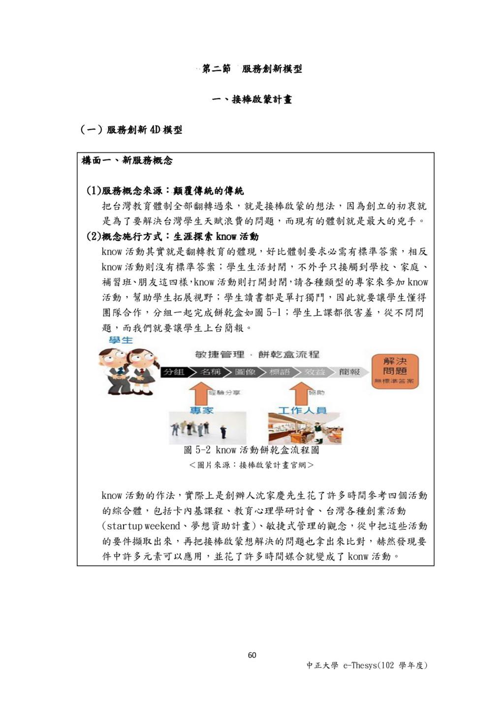 60 中正大學 e-Thesys(102 學年度) 第二節 服務創新模型 一、接棒啟蒙計畫 (...