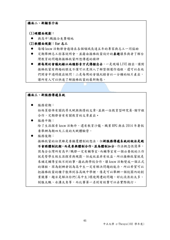 61 中正大學 e-Thesys(102 學年度) 構面二、新顧客介面 (1)硬體面規劃: ...