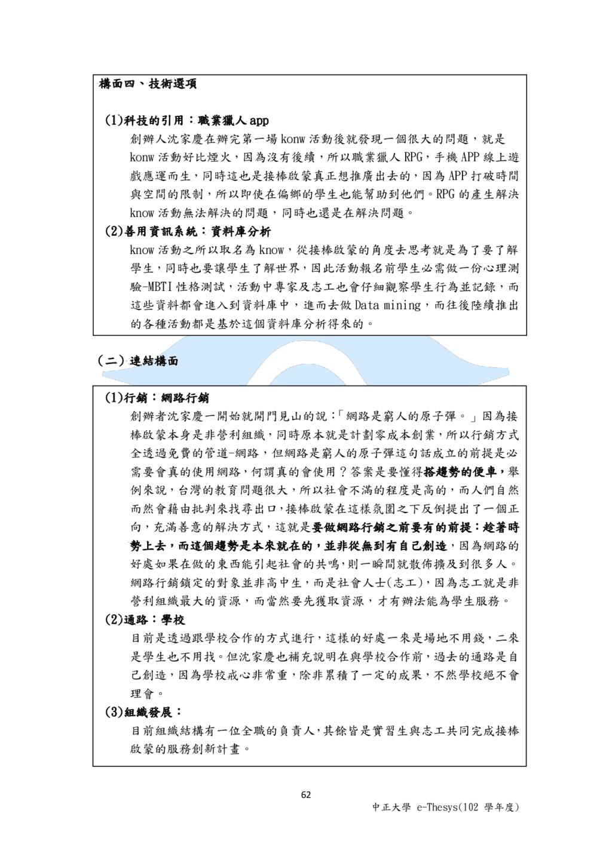 62 中正大學 e-Thesys(102 學年度) 構面四、技術選項 (1)科技的引用:職業獵...