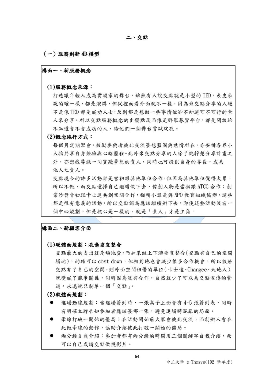 64 中正大學 e-Thesys(102 學年度) 二、交點 (一)服務創新 4D 模型 構面...