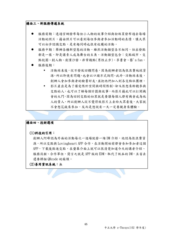 65 中正大學 e-Thesys(102 學年度) 構面三、新服務傳遞系統  服務前期:透過...