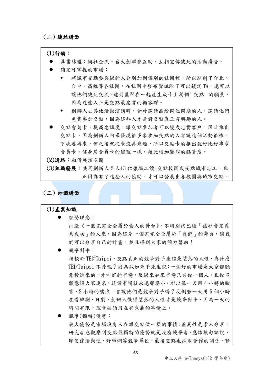 66 中正大學 e-Thesys(102 學年度) (二)連結構面 (1)行銷:  異業結盟...