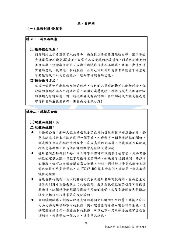 68 中正大學 e-Thesys(102 學年度) 三、負評網 (一)服務創新 4D 模型 構...