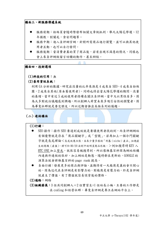 69 中正大學 e-Thesys(102 學年度) 構面三、新服務傳遞系統  服務前期:粉絲...