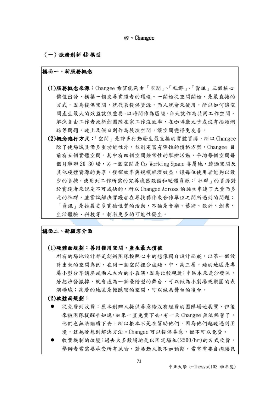 71 中正大學 e-Thesys(102 學年度) 四、Changee (一)服務創新 4D ...