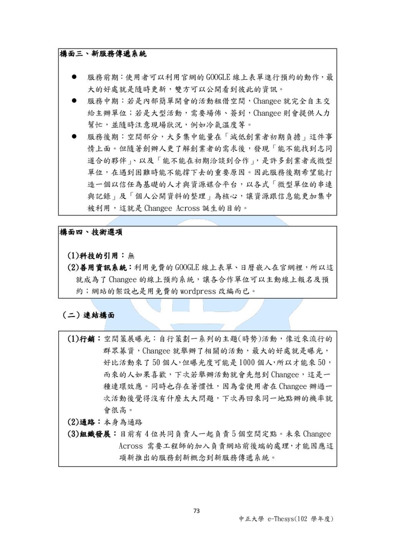 73 中正大學 e-Thesys(102 學年度) 構面三、新服務傳遞系統  服務前期:使用...