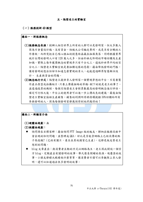 75 中正大學 e-Thesys(102 學年度) 五、隔壁老王的實驗室 (一)服務創新 4D...