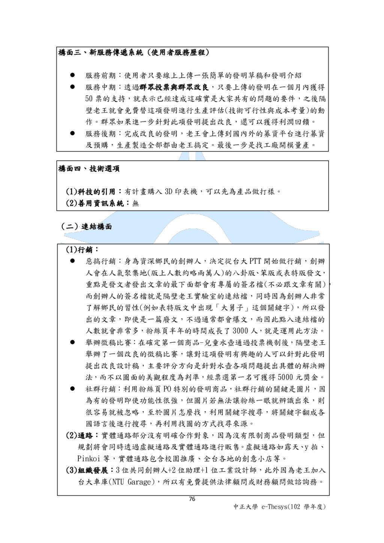 76 中正大學 e-Thesys(102 學年度) 構面三、新服務傳遞系統 (使用者服務歷程)...