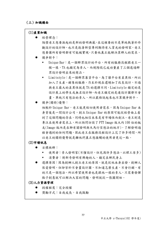 77 中正大學 e-Thesys(102 學年度) (三)知識構面 (1)產業知識  經營理...