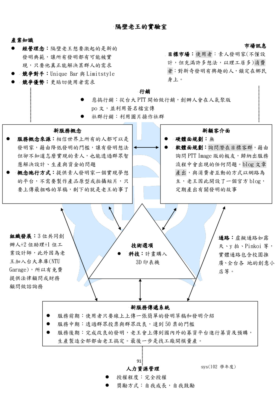 91 中正大學 e-Thesys(102 學年度) 新顧客介面  硬體面規劃:無  軟體面...
