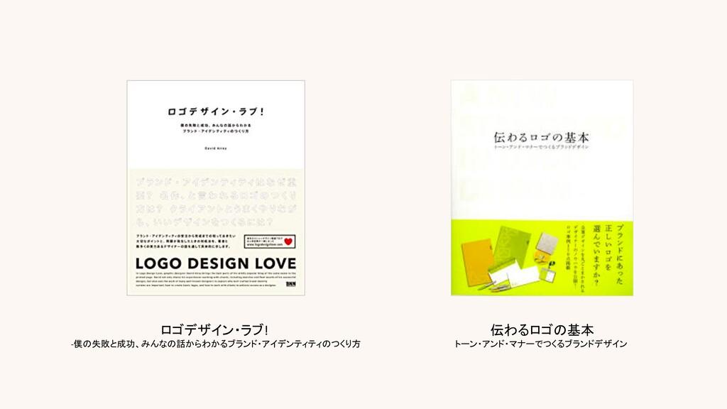伝わるロゴの基本 トーン・アンド・マナーでつくるブランドデザイン ロゴデザイン・ラブ! -僕の...