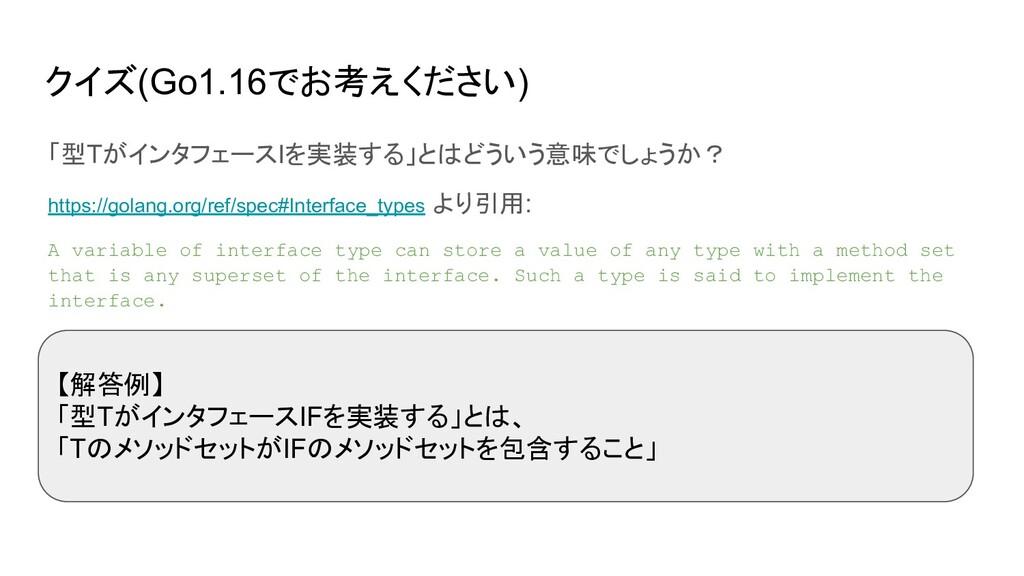 クイズ(Go1.16でお考えください) 「型TがインタフェースIを実装する」とはどういう意味で...
