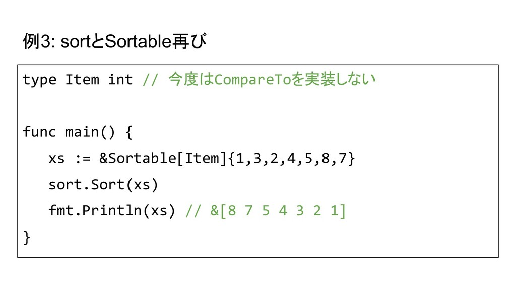 例3: sortとSortable再び type Item int // 今度はCompare...