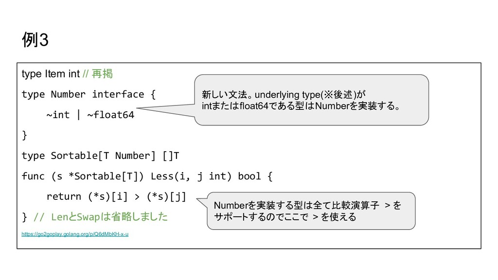 例3 type Item int // 再掲 type Number interface { ...