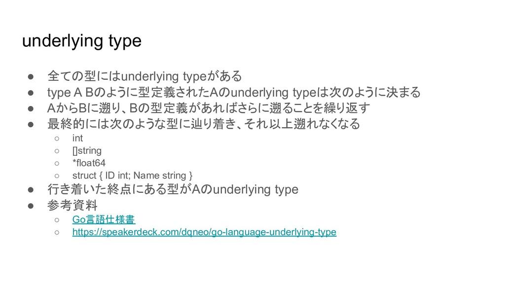 underlying type ● 全ての型にはunderlying typeがある ● ty...