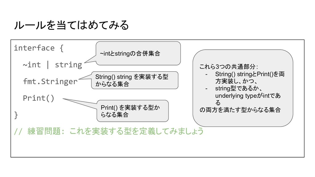 ルールを当てはめてみる interface { ~int   string fmt.Strin...