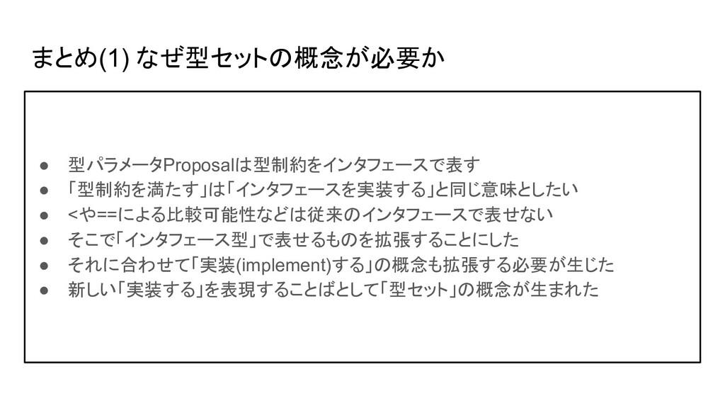 まとめ(1) なぜ型セットの概念が必要か ● 型パラメータProposalは型制約をインタフェ...