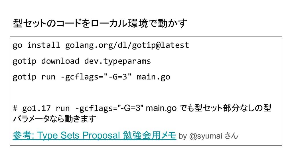 型セットのコードをローカル環境で動かす go install golang.org/dl/go...