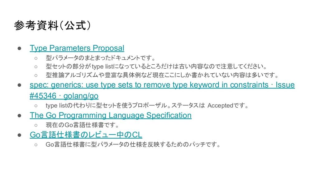 参考資料(公式) ● Type Parameters Proposal ○ 型パラメータのまと...
