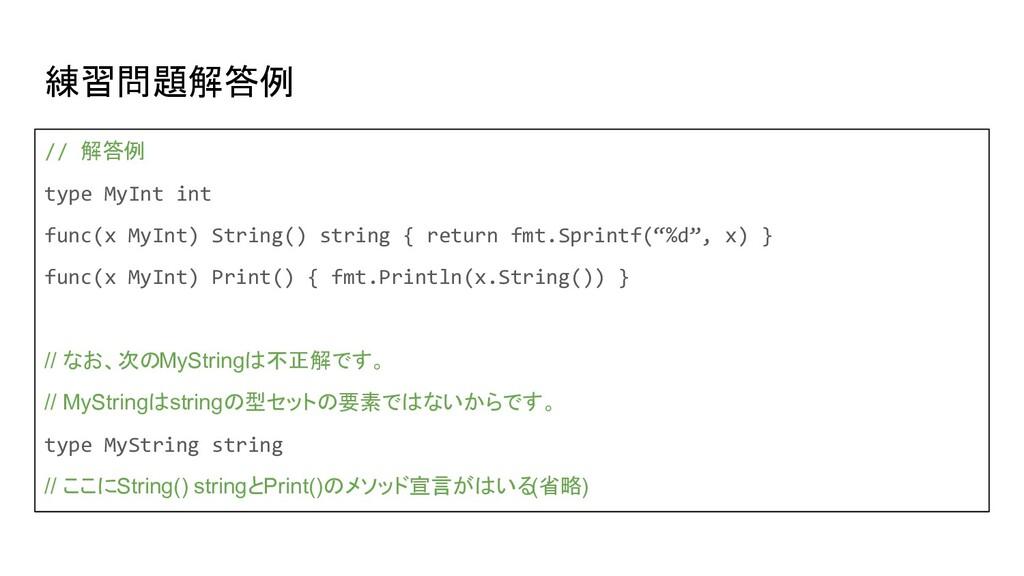練習問題解答例 // 解答例 type MyInt int func(x MyInt) Str...
