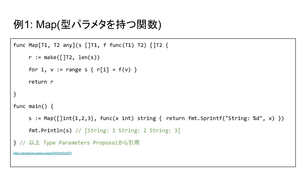 例1: Map(型パラメタを持つ関数) func Map[T1, T2 any](s []T1...