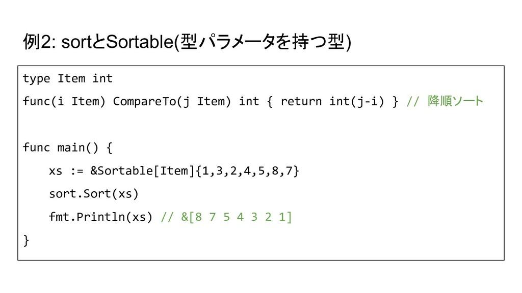 例2: sortとSortable(型パラメータを持つ型) type Item int fun...