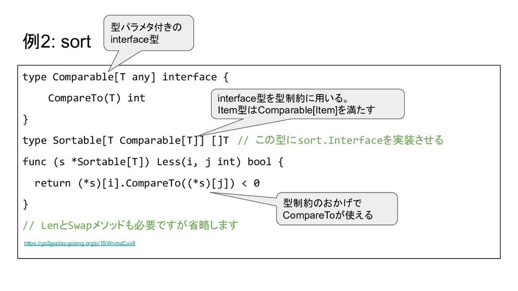 例2: sort type Comparable[T any] interface { Com...