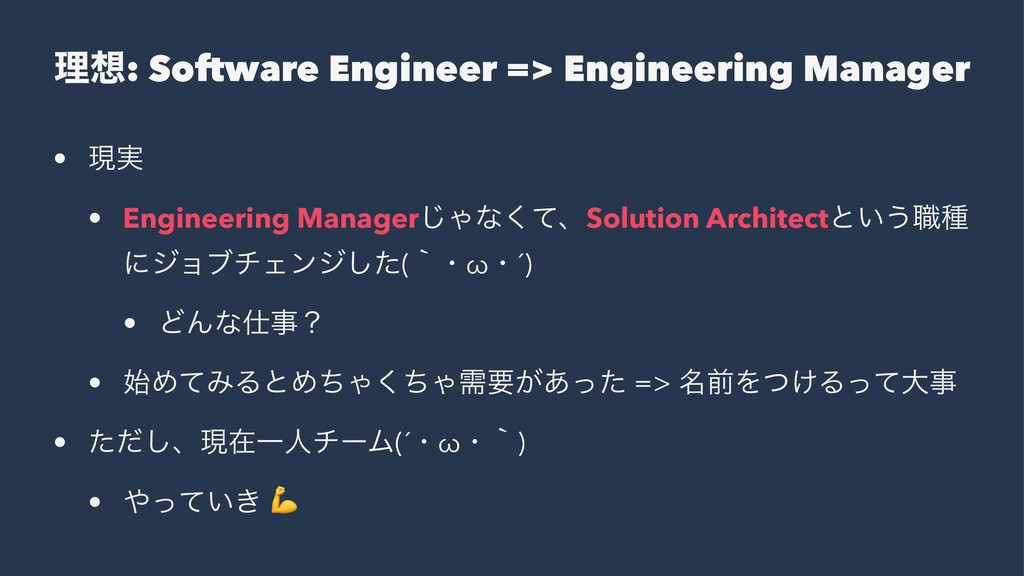 ཧ: Software Engineer => Engineering Manager • ...