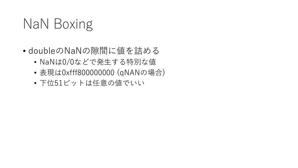 NaN Boxing • doubleのNaNの隙間に値を詰める • NaNは0/0などで発生...