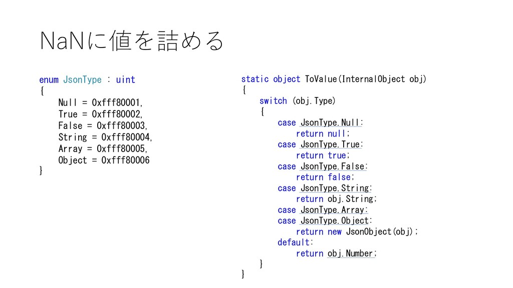 NaNに値を詰める enum JsonType : uint { Null = 0xfff80...