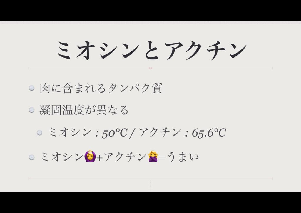 ϛΦγϯͱΞΫνϯ ʹؚ·ΕΔλϯύΫ࣭ ڽݻԹ͕ҟͳΔ ϛΦγϯ : 50℃ / ΞΫν...