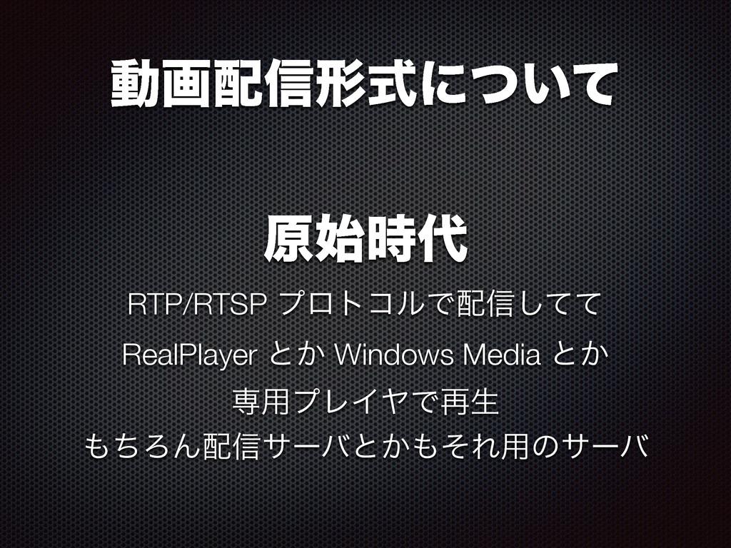 ಈը৴ܗࣜʹ͍ͭͯ ݪ RTP/RTSP ϓϩτίϧͰ৴ͯͯ͠ RealPlayer...