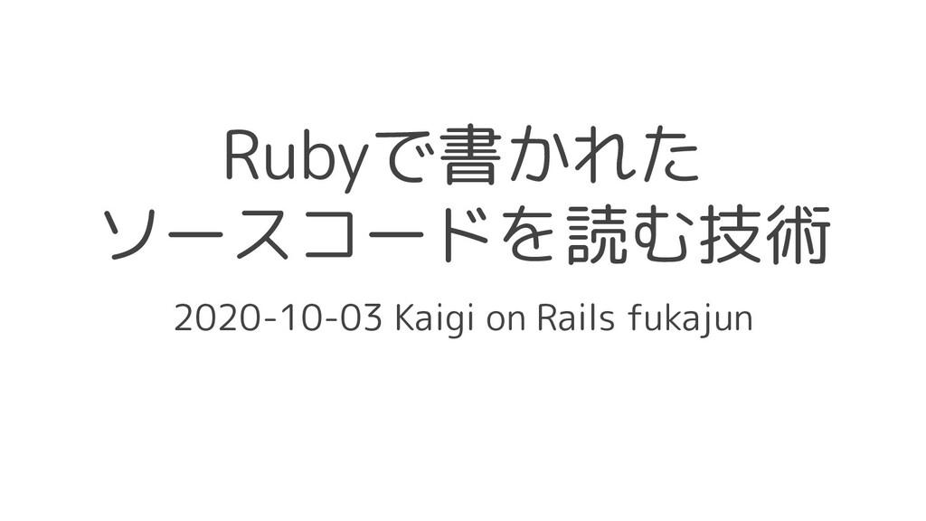 Rubyで書かれた ソースコードを読む技術 2020-10-03 Kaigi on Rails...